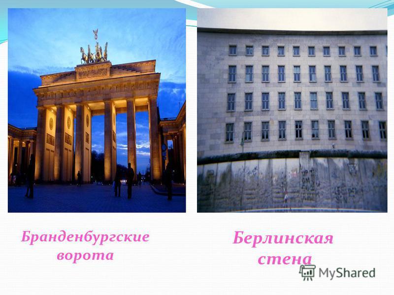Бранденбургские ворота Берлинская стена