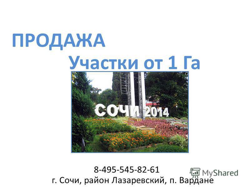 ПРОДАЖА Участки от 1 Га г. Сочи, район Лазаревский, п. Вардане 8-495-545-82-61