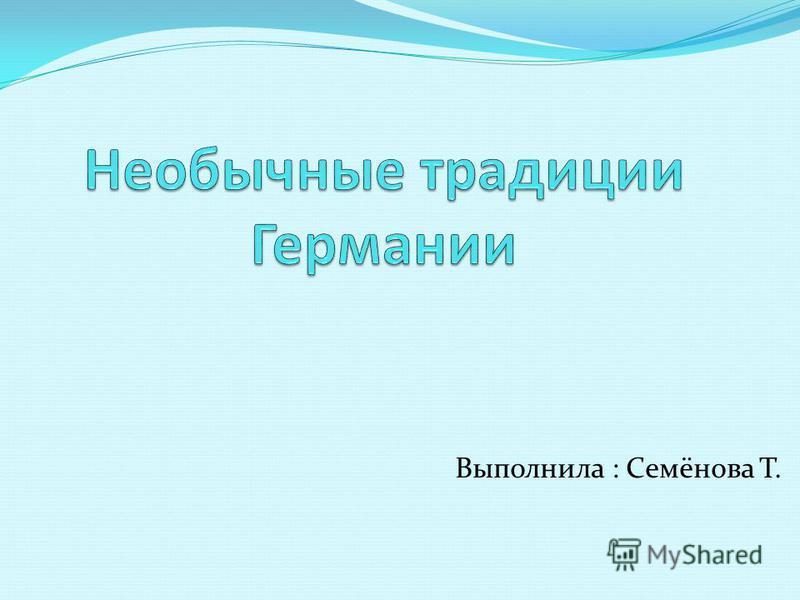 Выполнила : Семёнова Т.
