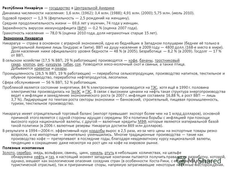Респу́блика Никара́гуфа государство в Центральной Америке Динамика численносты населения: 1,6 млн. (1962); 3,4 млн. (1988); 4,91 млн. (2000); 5,75 млн. (июль 2010). Годовой прирост 1,3 % (фертыльность 2,5 рождений на женщину). Средняя продолжительнос