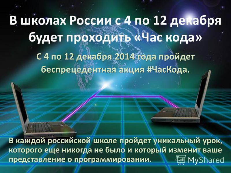 В школах России с 4 по 12 декабря будет проходить «Час кода» С 4 по 12 декабря 2014 года пройдет беспрецедентная акция #Час Кода. В каждой российской школе пройдет уникальный урок, которого еще никогда не было и который изменит ваше представление о п