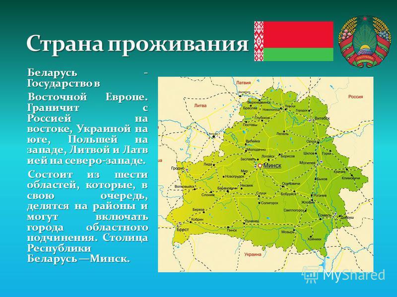 Беларусь - Государство в Беларусь - Государство в Восточной Европе. Граничит с Россией на востоке, Украиной на юге, Польшей на западе, Литвой и Латв ией на северо-западе. Восточной Европе. Граничит с Россией на востоке, Украиной на юге, Польшей на за