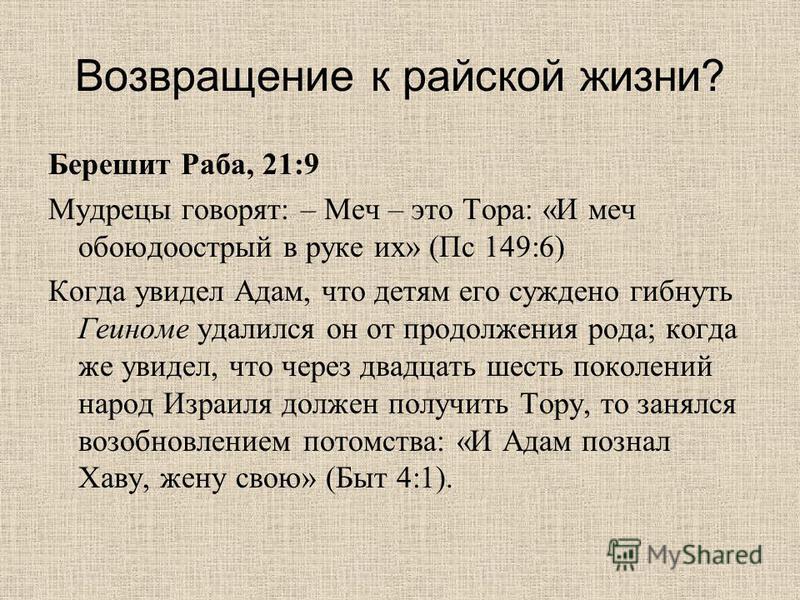 Возвращение к райской жизни? Берешит Раба, 21:9 Мудрецы говорят: – Меч – это Тора: «И меч обоюдоострый в руке их» (Пс 149:6) Когда увидел Адам, что детям его суждено гибнуть Геиноме удалился он от продолжения рода; когда же увидел, что через двадцать