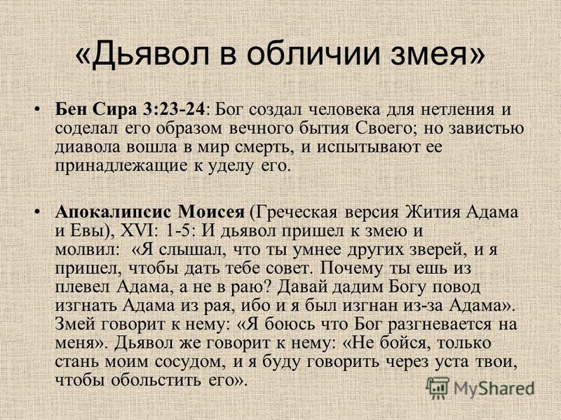 «Дьявол в обличии змея» Бен Сира 3:23-24: Бог создал человека для нетления и соделал его образом вечного бытия Своего; но завистью диавола вошла в мир смерть, и испытывают ее принадлежащие к уделу его. Апокалипсис Моисея (Греческая версия Жития Адама
