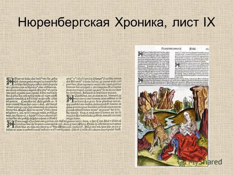 Нюренбергская Хроника, лист IX