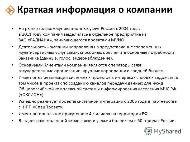 Краткая информация о компании На рынке телекоммуникационных услуг России с 2004 года: в 2011 году компания выделилась в отдельное предприятие из ЗАО «РАДИАНА», занимающегося проектами MVNO. Деятельность компании направлена на предоставление современн
