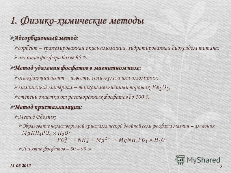 13.03.20155 1. Физико-химические методы