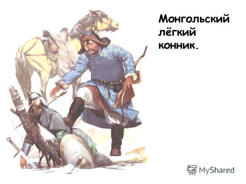 Монгольский лёгкий конник.