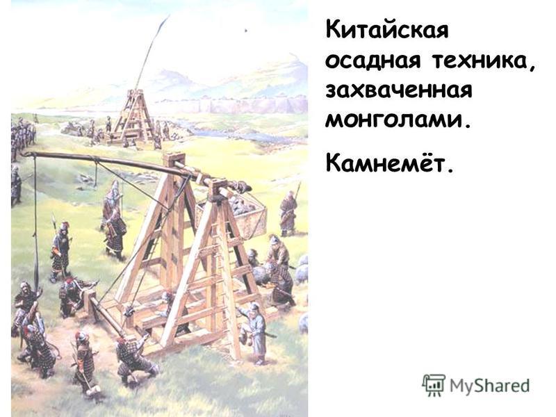 Китайская осадная техника, захваченная монголами. Камнемёт.