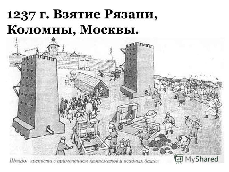 1237 г. Взятие Рязани, Коломны, Москвы.