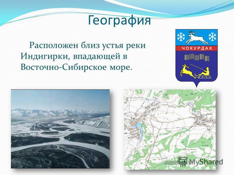 География Расположен близ устья реки Индигирки, впадающей в Восточно-Сибирское море.