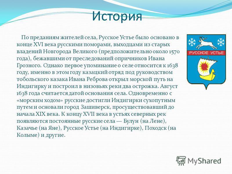 История По преданиям жителей села, Русское Устье было основано в конце XVI века русскими поморами, выходцами из старых владений Новгорода Великого (предположительно около 1570 года), бежавшими от преследований опричников Ивана Грозного. Однако первое