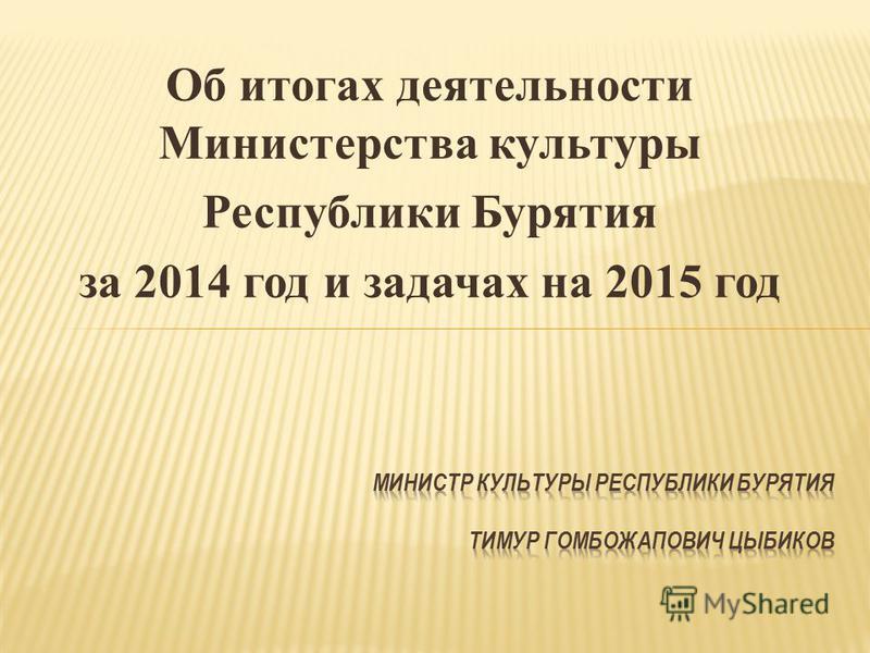 Об итогах деятельности Министерства культуры Республики Бурятия за 2014 год и задачах на 2015 год