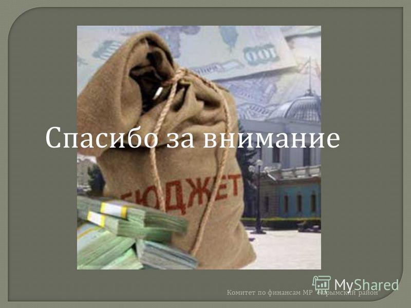 Комитет по финансам МР  Карымский район  Спасибо за внимание