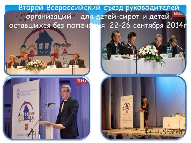Второй Всероссийский съезд руководителей организаций для детей-сирот и детей, оставшихся без попечения 22-26 сентября 2014 г.
