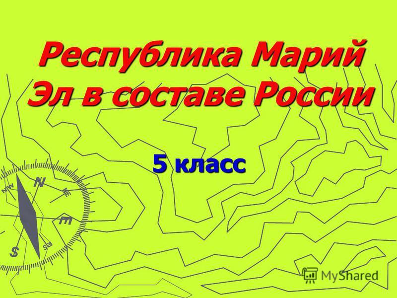 Республика Марий Эл в составе России 5 класс