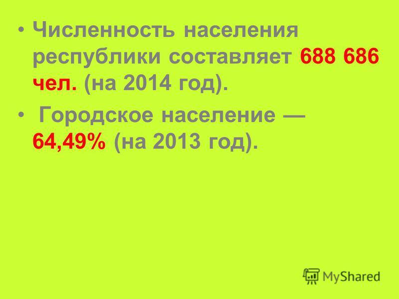 Численность населения республики составляет 688 686 чел. (на 2014 год). Городское население 64,49% (на 2013 год).
