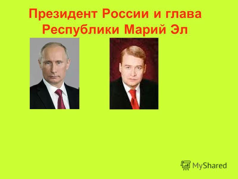 Президент России и глава Республики Марий Эл