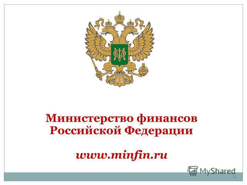Министерство финансов Российской Федерации www.minfin.ru 22