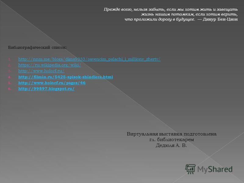Библиографический список: 1. http://nnm.me/blogs/dima9333/osvencim_palachi_i_milliony_zhertv/ http://nnm.me/blogs/dima9333/osvencim_palachi_i_milliony_zhertv/ 2. https://ru.wikipedia.org/wiki/ https://ru.wikipedia.org/wiki/ 3. http://www.holocf.ru/ h