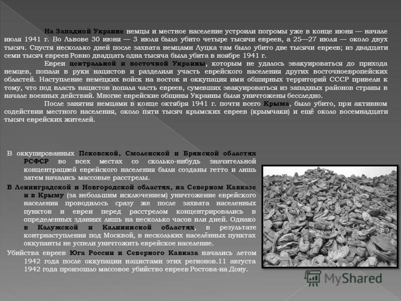 В оккупированных Псковской, Смоленской и Брянской областях РСФСР во всех местах со сколько-нибудь значительной концентрацией еврейского населения были созданы гетто и лишь затем начались массовые расстрелы. В Ленинградской и Новгородской областях, на