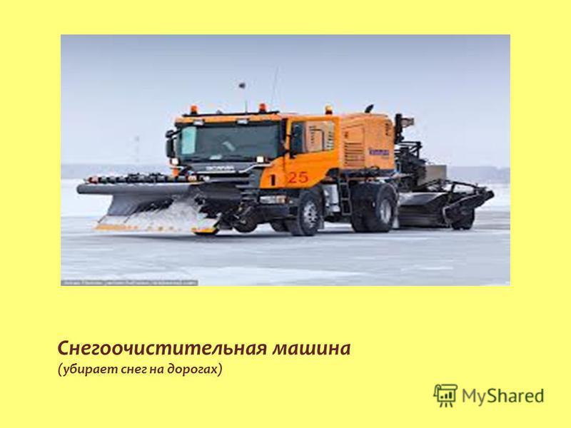 Снегоочистительная машина (убирает снег на дорогах)