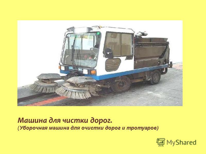 Машина для чистки дорог. ( Уборочная машина для очистки дорог и тротуаров)