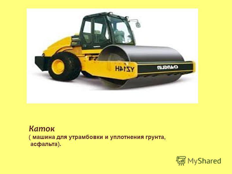 Каток ( машина для утрамбовки и уплотнения грунта, асфальта ).