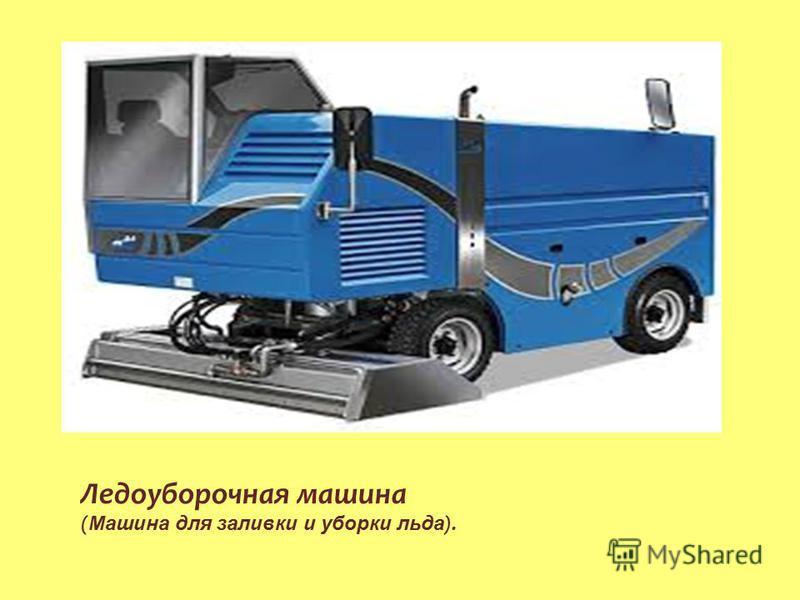 Ледоуборочная машина ( Машина для заливки и уборки льда ).