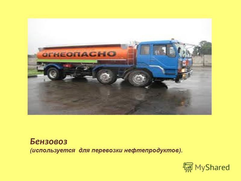 Бензовоз (используется для перевозки нефтепродуктов).