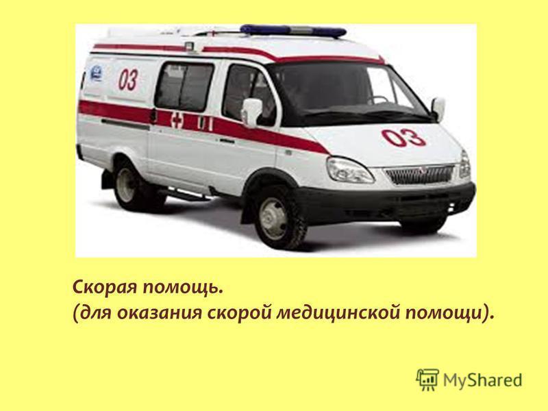 Скорая помощь. (для оказания скорой медицинской помощи).