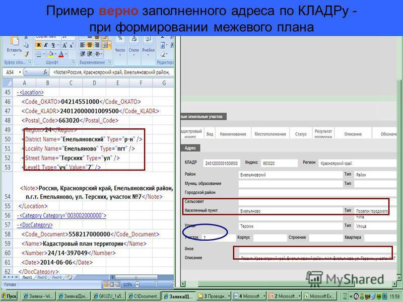 Пример верно заполненного адреса по КЛАДРу - при формировании межевого плана