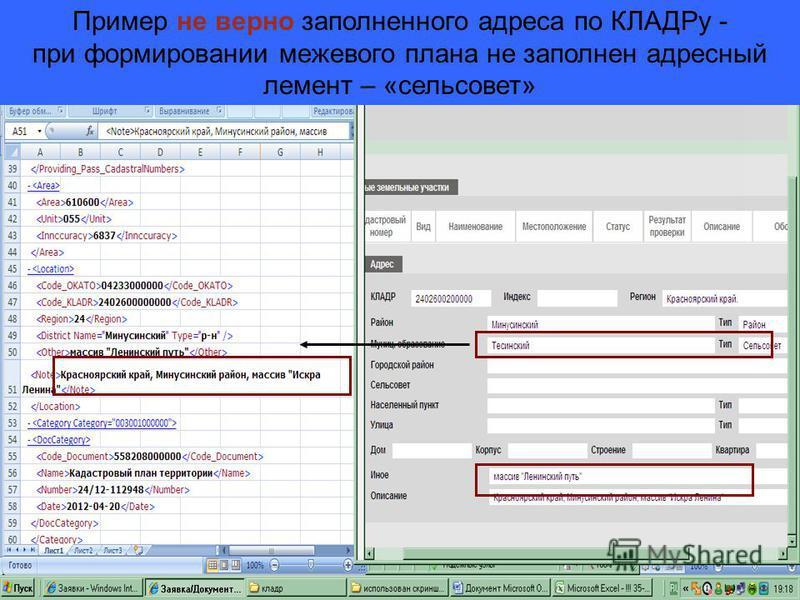 Пример не верно заполненного адреса по КЛАДРу - при формировании межевого плана не заполнен адресный элемент – «сельсовет»