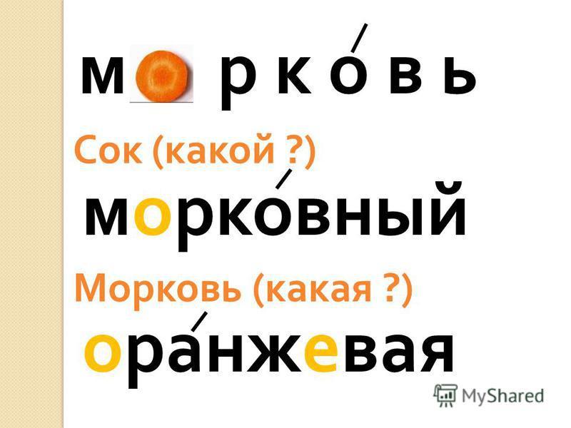 морковь морковный оранжевая Сок ( какой ?) Морковь ( какая ?)