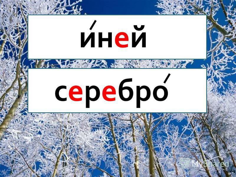 Отгадайте загадку Не снег и не лёд, а серебром деревья уберёт. иней серебро