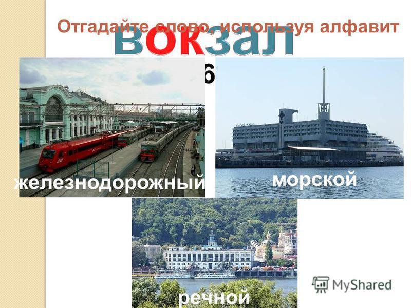 Отгадайте слово, используя алфавит Ключ: 3, 16, 12, 9, 1, 13 железнодорожный морской речной
