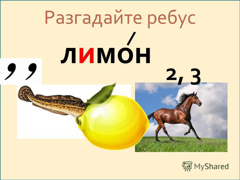 Разгадайте ребус 2, 3 лимон
