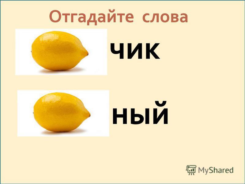 лимончик Отгадайте слова лимонный