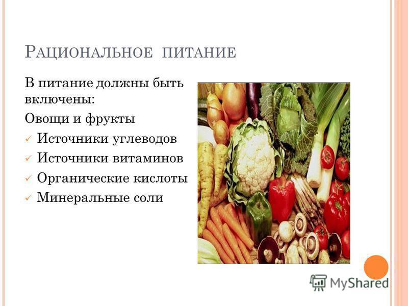 Р АЦИОНАЛЬНОЕ ПИТАНИЕ В питание должны быть включены: Овощи и фрукты Источники углеводов Источники витаминов Органические кислоты Минеральные соли
