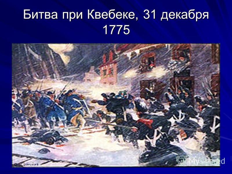 Битва при Квебеке, 31 декабря 1775