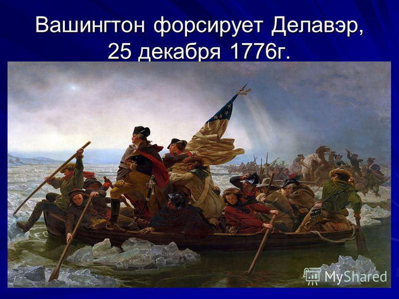 Вашингтон форсирует Делавэр, 25 декабря 1776 г.