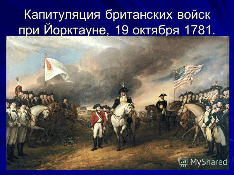 Капитуляция британских войск при Йорктауне, 19 октября 1781.