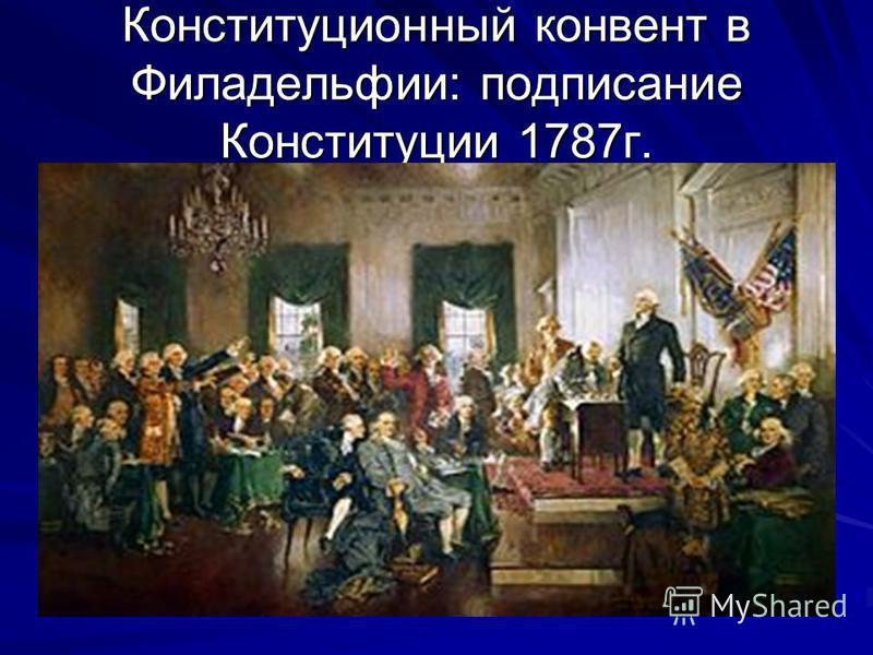 Конституционный конвент в Филадельфии: подписание Конституции 1787 г.