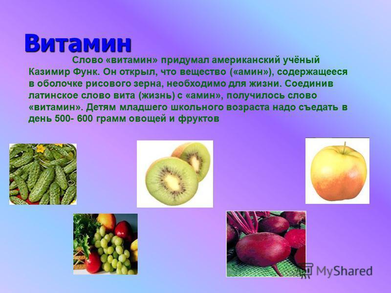 Что значит «правильное питание? Правильное питание – это разнообразное питание. Для жизни человеку необходимы питательные вещества, которые находятся в разных продуктах питания.