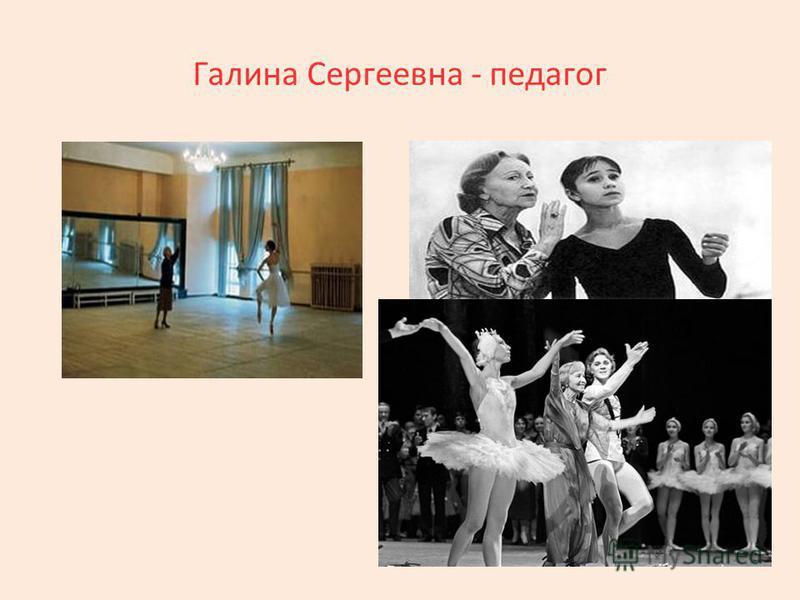 Галина Сергеевна - педагог