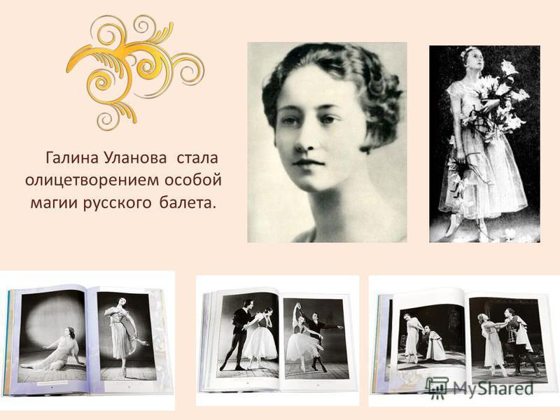 Галина Уланова стала олицетворением особой магии русского балета.