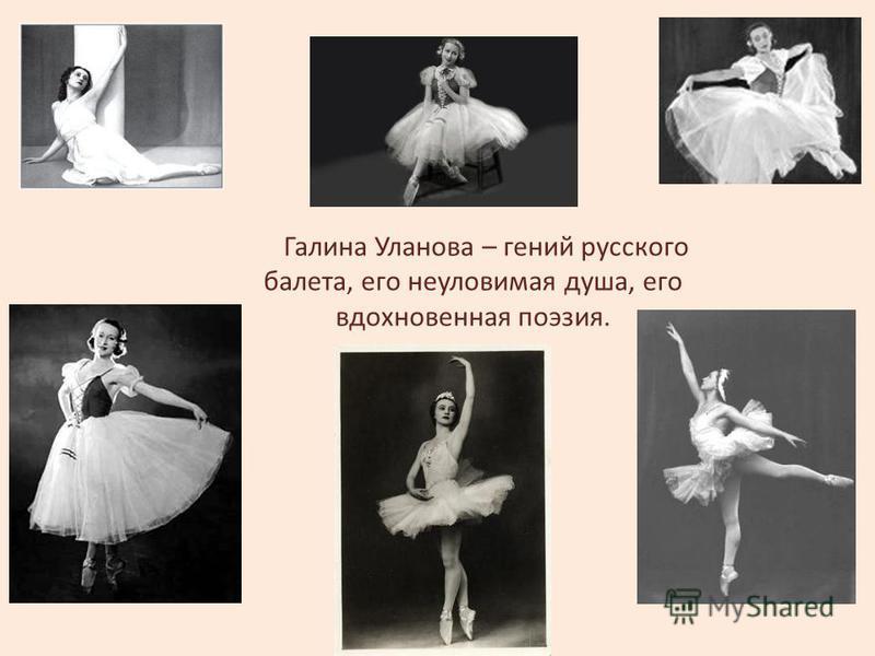 Галина Уланова – гений русского балета, его неуловимая душа, его вдохновенная поэзия.