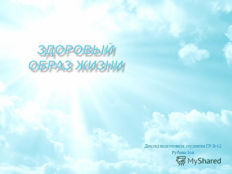Доклад подготовила студентка ГР. Б -12 Рубина Зоя
