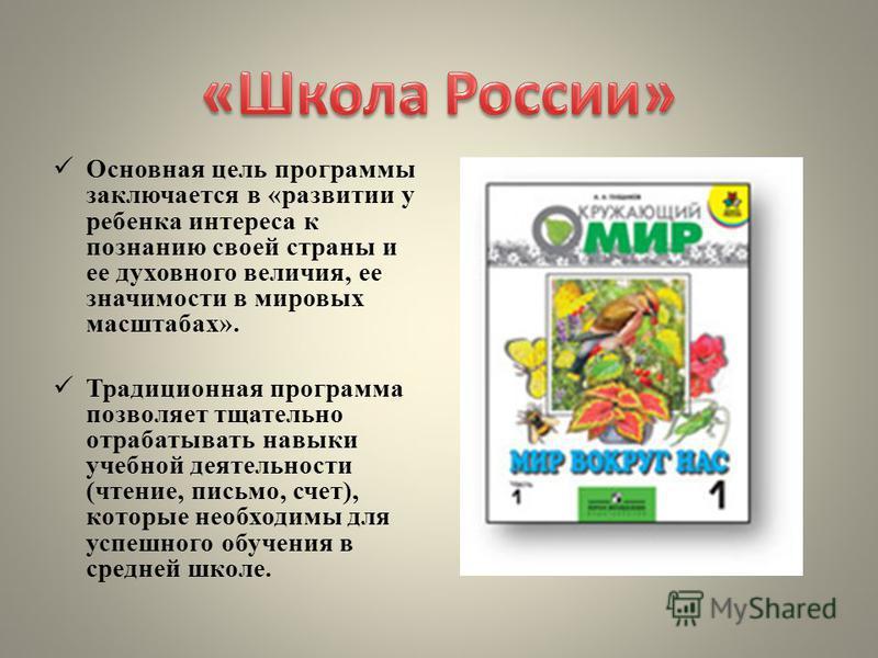 Традиционная система обучения «Школа России»; Традиционная система обучения «Школа 21 век»