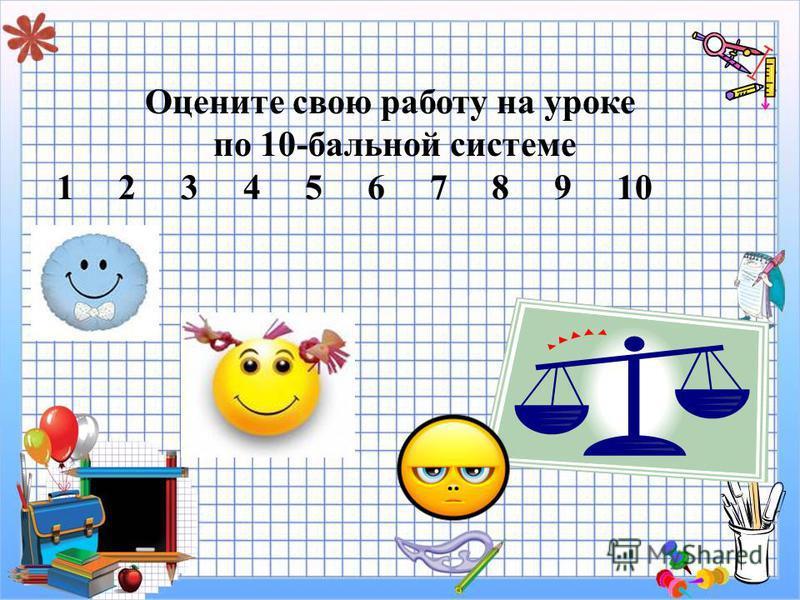 Оцените свою работу на уроке по 10-бальной системе 1 2 3 4 5 6 7 8 9 10